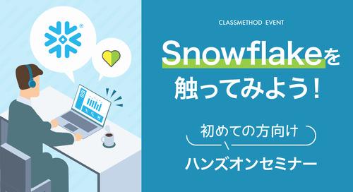 Snowflakeを触ってみよう!初めての方向けハンズオンセミナー