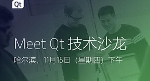Meet Qt 技术沙龙 —— 哈尔滨站 - Nov 15, 2018