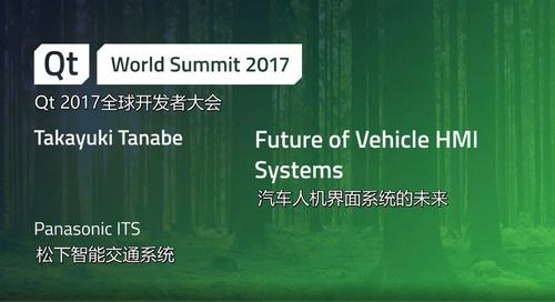Built with Qt | 松下分享汽车人机界面系统的未来