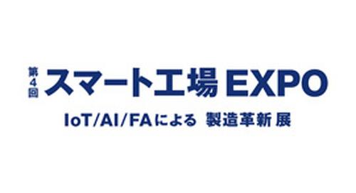 [展示会] スマート工場EXPO - Feb 12, 2020