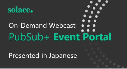 Introducing PubSub+ Event Portal Webcast - Japanese