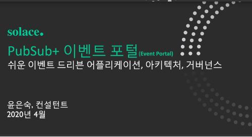 Introducing PubSub+ Event Portal Webcast - Korean