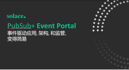 Introducing PubSub+ Event Portal Webcast - Chinese