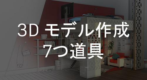 AutoCAD で 3D モデルを作成する 7 つ道具 #3:3D画面表示