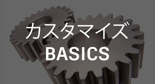 カスタマイズの基本 3:ツールバー