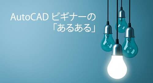 AutoCAD ビギナーの「あるある」:文字スタイル・寸法スタイルについて