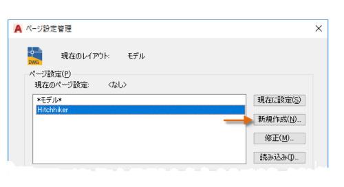 AutoCAD のヒッチハイク ガイド // 12 // 印刷