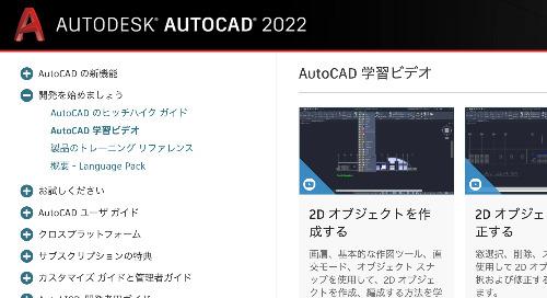 お試しください: AutoCAD ヘルプをコントロールする