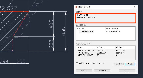 CAD 標準仕様