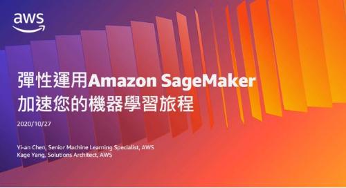 彈性運用 Amazon SageMaker,加速您的機器學習旅程