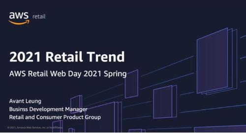 AWS 與你分享2021年零售業趨勢