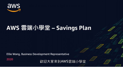 AWS 雲端小學堂 - Savings plan