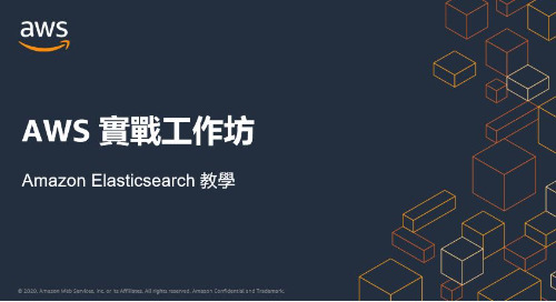 AWS實戰工作坊:Amazon Elasticsearch 教學