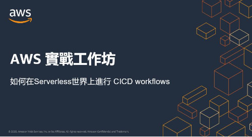 AWS 實戰工作坊: 如何在Serverless世界上進行 CICD workflows