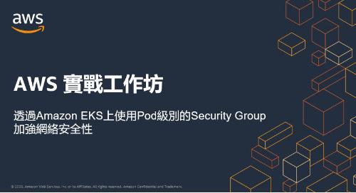 AWS 實戰工作坊: 透過Amazon EKS上使用Pod級別的Security Group加強網絡安全性