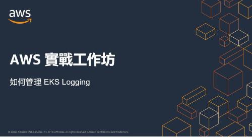 AWS 實戰工作坊: 如何管理EKS Logging