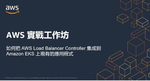 AWS實戰工作坊:如何把 AWS Load Balancer Controller 集成到 Amazon EKS 上現有的應用程式