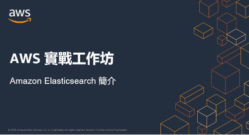 AWS 實戰工作坊 - Amazon Elasticsearch 簡介