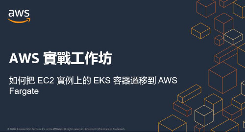 AWS實戰工作坊:如何把 EC2 實例上的 EKS 容器遷移到 AWS Fargate