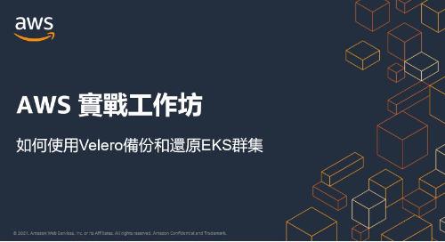 AWS實戰工作坊:如何使用Velero備份和還原EKS群集