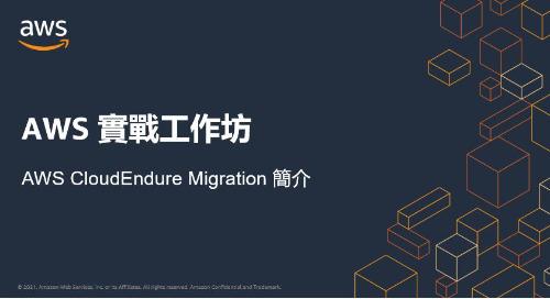 AWS實戰工作坊:AWS CloudEndure Migration 簡介