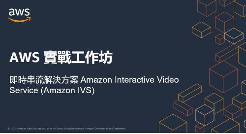 AWS實戰工作坊:即時串流解決方案 Amazon Interactive Video Service