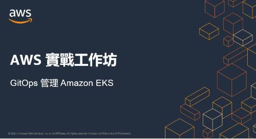 AWS實戰工作坊:GitOps 管理 Amazon EKS