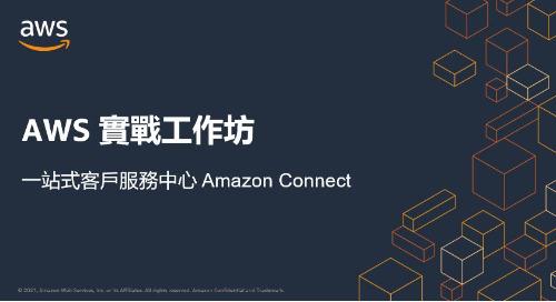 AWS實戰工作坊:一站式客戶服務中心Amazon Connect