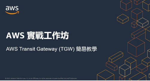 AWS實戰工作坊:AWS Transit Gateway (TGW) 簡易教學