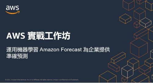 AWS 實戰工作坊:運用機器學習 Amazon Forecast 為企業提供準確預測