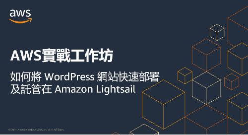 AWS實戰工作坊:如何將WordPress網站快速部署及託管在Amazon Lightsail