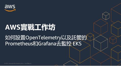 AWS實戰工作坊:如何設置OpenTelemetry以及託管的Prometheus和Grafana去監控 EKS