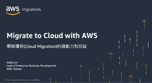 雲端遷移(Cloud Migration)的趨動力和效益