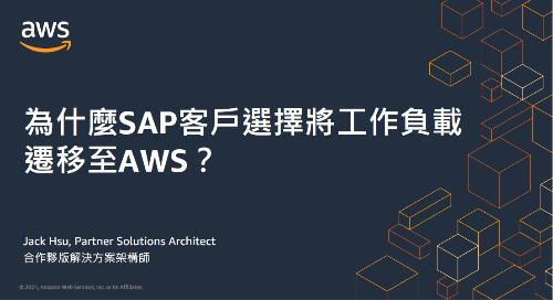 為什麼SAP客戶選擇將工作負載遷移至AWS?