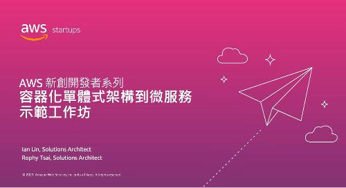 新創開發者系列 — 容器化單體式架構到微服務 示範工作坊_PDF