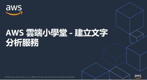 AWS 雲端小學堂 - 建立文字分析服務 (Demo)