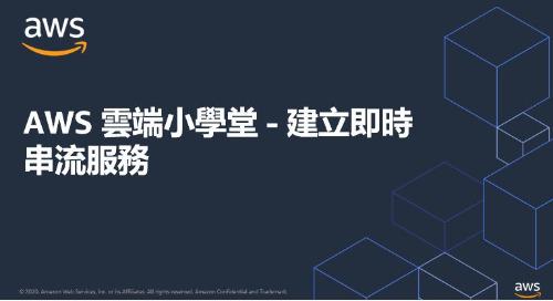 AWS 雲端小學堂 - 建立即時串流服務 (demo)