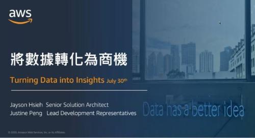 AWS 線上研討會:如何把數據轉化爲商機