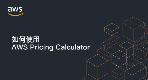 善用 AWS Calculator 預估您的 AWS 雲端用量成本