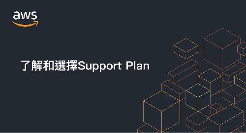 訂閱 AWS Support Plan 即時提供專業技術支援 - 第二集