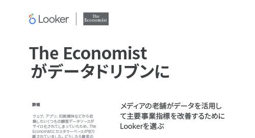 ケーススタディ:The Economist