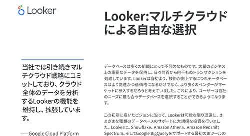 Looker:マルチクラウドによる自由な選択