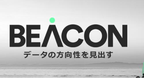 BEACON Japan 基調講演