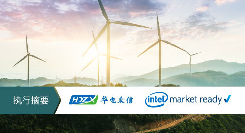 物联网助力中国实现宏伟能源愿景