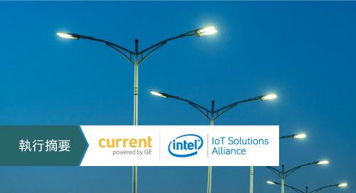 打造智慧城市從智慧街燈開始