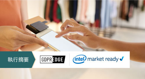 零售業界因應 GDPR:在一週內從零到有,達成合規要求