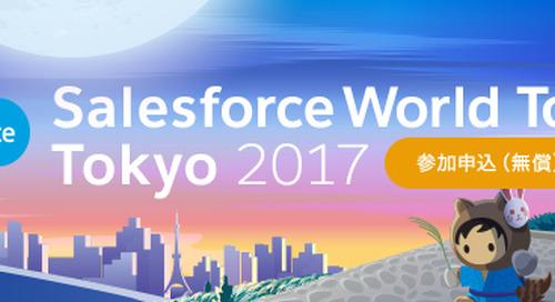Salesforce World Tour Tokyo 2017 デモのご紹介