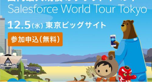 Salesforce World Tour 2018 - Tokyo - アピリオ | Appirio