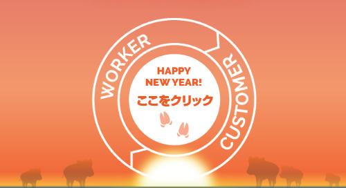 アピリオから新年のご挨拶