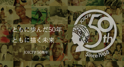 FOTCD 2019 | 国際協力NGOジョイセフ様